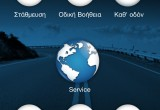 Νέα εφαρμογή Volkswagen Service App